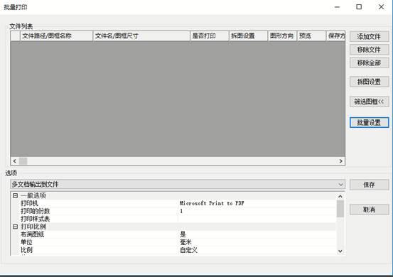 CAD教程之CAD批量打印文件列表设置