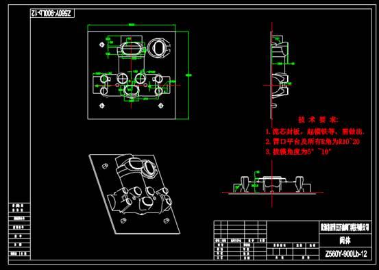 机械零部件图纸下载之阀体