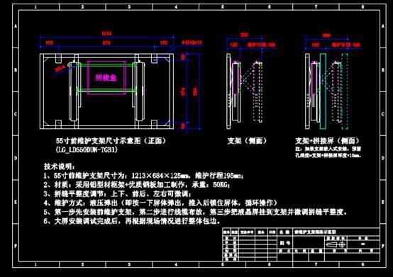 国产CAD软件看图之维护架子