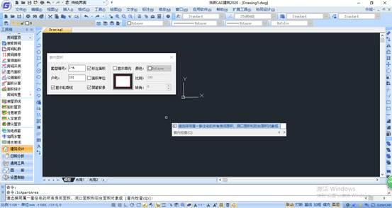CAD制图软件中CAD面积怎么检查