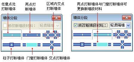 建筑设计中的墙体分段(QTFD)功能