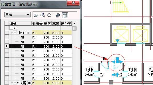 CAD制图初学入门教程之门窗管理中的门窗联动