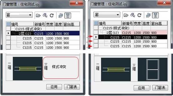 CAD制图初学入门教程之门窗管理中的样式冲突