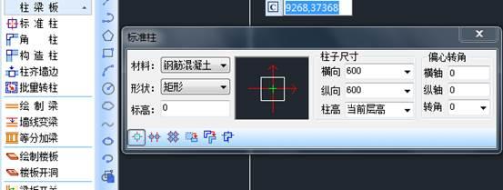 如何使用CAD中柱的相关功能