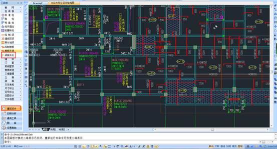 CAD绘制图纸方法中梁板开关的使用
