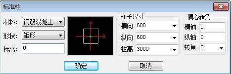CAD绘制图纸方法中柱子对象编辑的操作