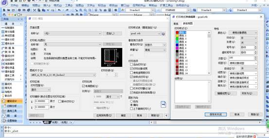 CAD建筑制图入门时墙体的打印设置