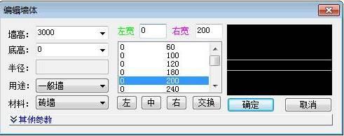 CAD建筑制图入门时墙体的对象编辑过程