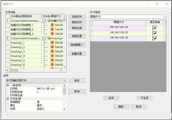CAD教程之筛选图框打印的CAD机械制图设计