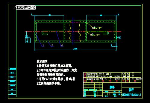 CAD软件下载图纸之弦杆