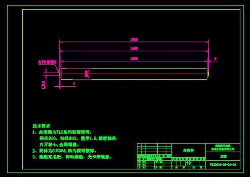 CAD软件下载图纸之滚筒