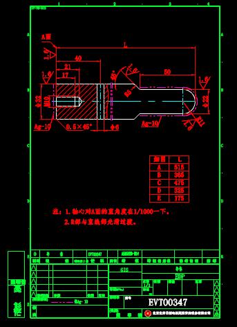 机械CAD图纸之导体设计