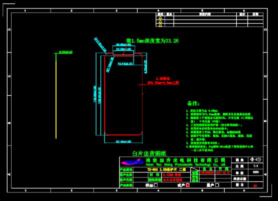 CAD快速查看机械图之半屏保护片