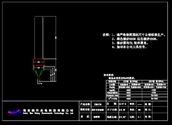 机械CAD图纸之保护片设计