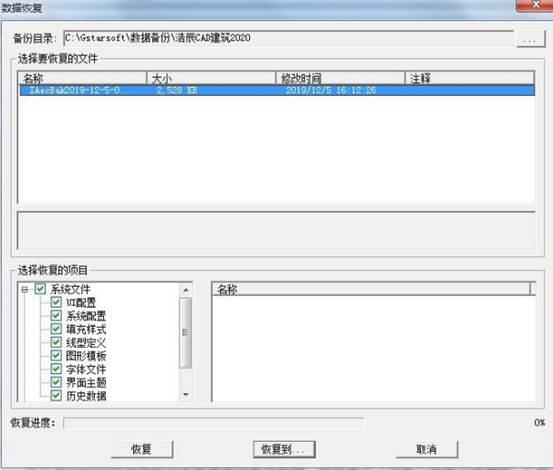 CAD教程:如何通过CAD备份来恢复丢失的数据?