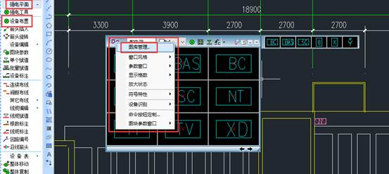 CAD教程:CAD制图软件中如何管理CAD电气图库?