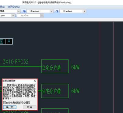 CAD电气图库设备同步以及CAD命令定制的操作技巧