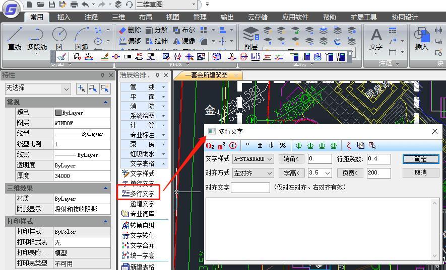 CAD文字输入:给排水CAD软件中如何输入多行文字?