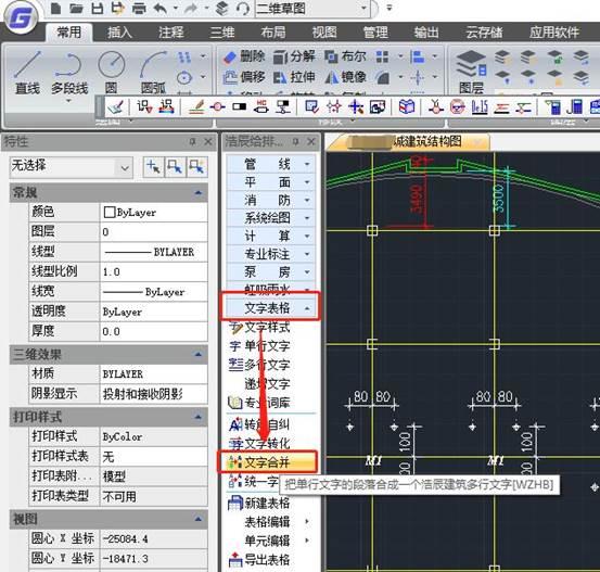 CAD文字修改之CAD软件中如何合并文字?
