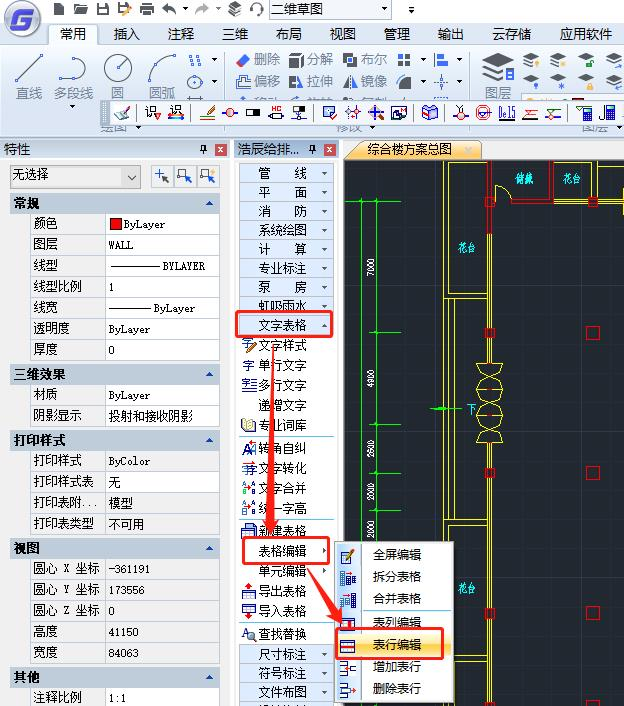 CAD表格编辑之CAD软件中如何增加表行?