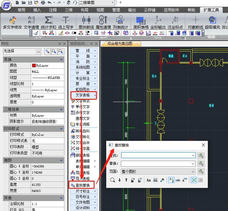 CAD中怎么查找和替换CAD文字?