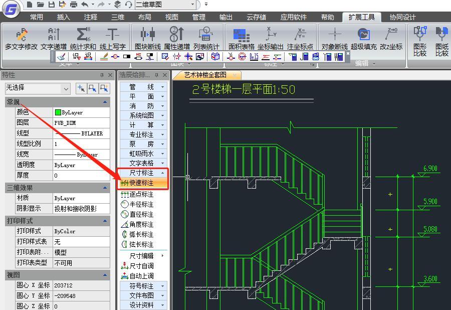CAD标注之CAD中怎么快速标注尺寸?