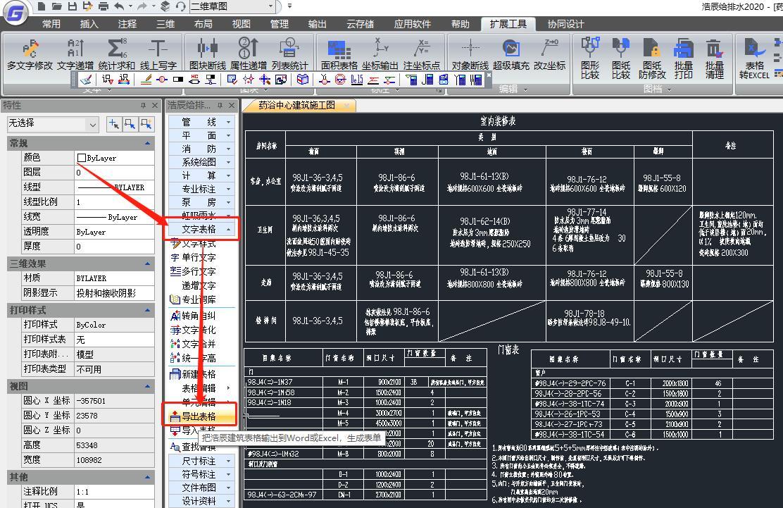 CAD软件中怎么把CAD表格转换成Excel表格?