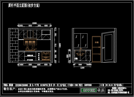 橱柜设计图的CAD绘制室内设计图纸技巧