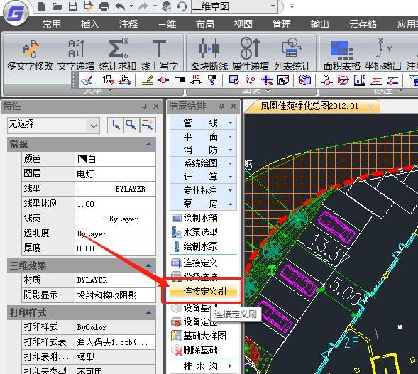 什么是CAD连接定义刷?CAD连接定义刷怎么用?
