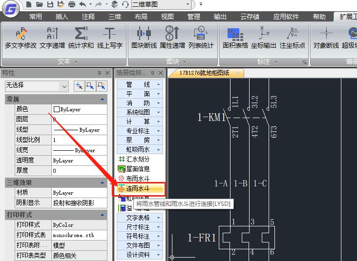 CAD中怎么连接雨水管线和雨水斗?