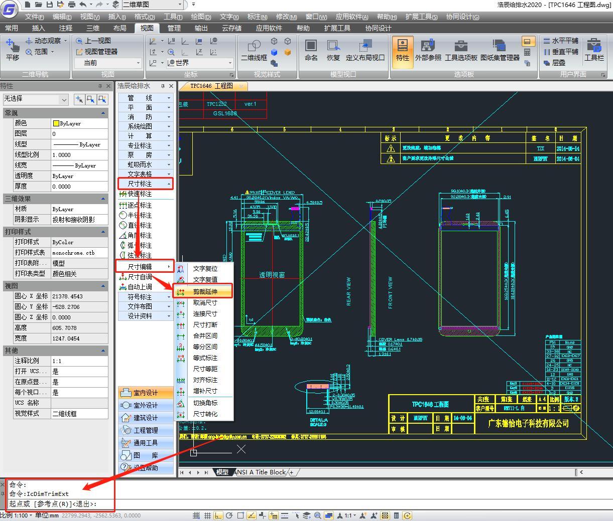 CAD软件中怎么裁剪或延长尺寸线?