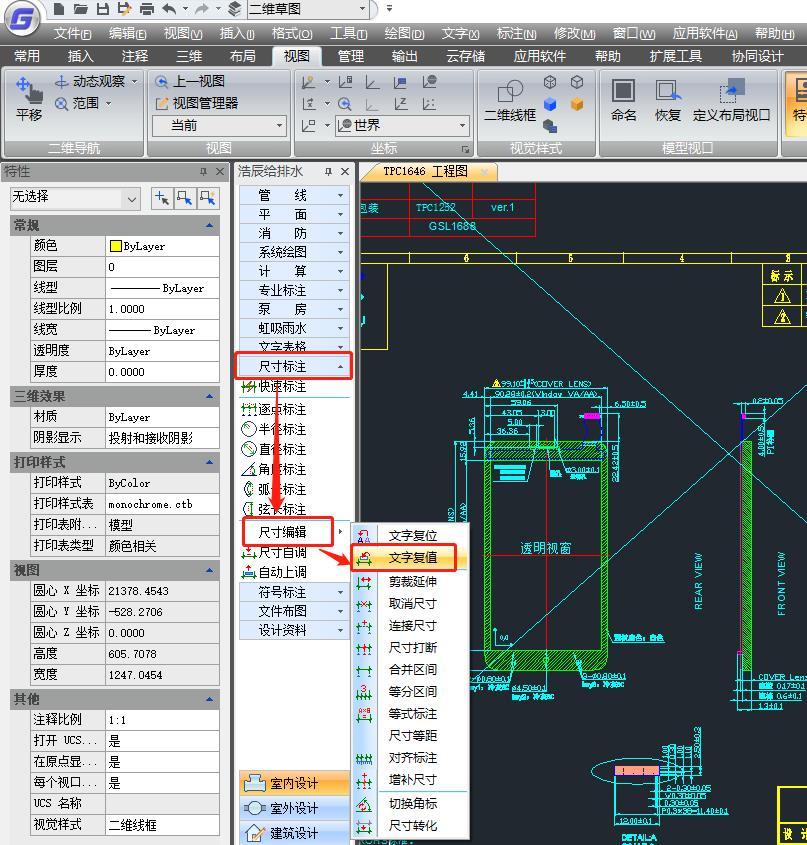 怎么将CAD标注尺寸中的文字恢复初始数值?