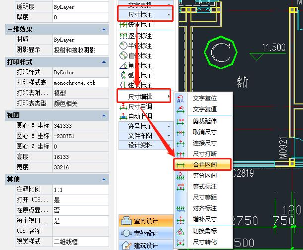 CAD软件中怎么合并区间?
