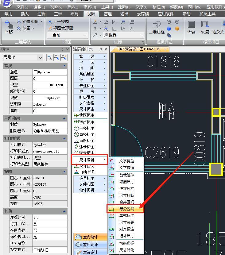CAD软件中怎么等分区间?