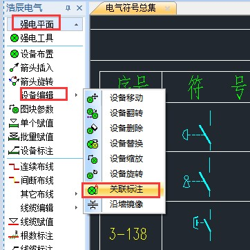 CAD中删除设备后无法删除其CAD标注怎么办?