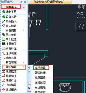 CAD中怎么将线缆拉成任意角?