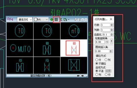 CAD软件中怎么按行列布置设备?