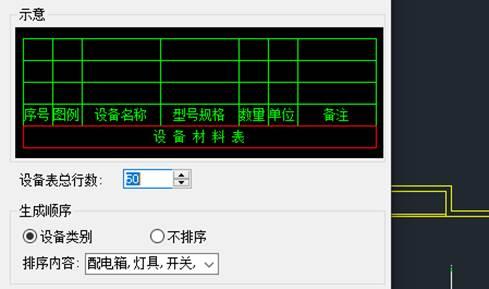 CAD软件中如何定义设备表?