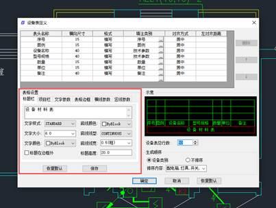 CAD软件中如何设置设备表?