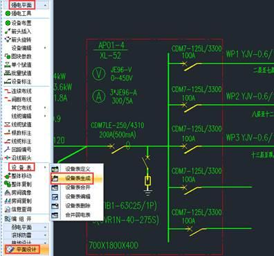 生成CAD设备表后如何获取统计数据?