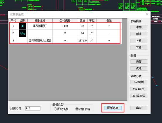 CAD设备表中如何选取图纸?