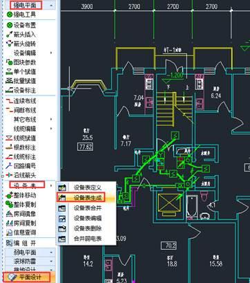 CAD中生成设备表时如何保存或读取文件?