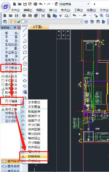 CAD中怎么切换角度标注对象?CAD切换角标操作技巧
