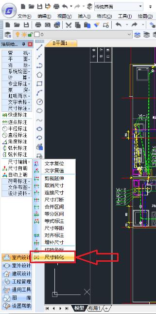 CAD软件中如何转换尺寸标注对象?