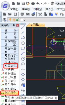 CAD断面剖切符号怎么画?CAD断面剖切标注