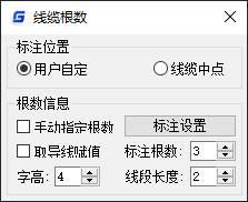 CAD中怎么标注线缆根数?CAD标注根数操作教程