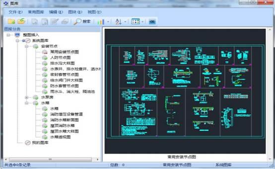 CAD图库中整图插入及说明插入功能的使用技巧