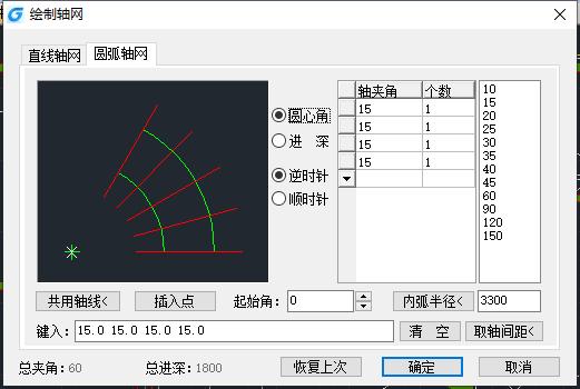 CAD中怎么画圆弧轴网?CAD绘制圆弧轴网教程(二)