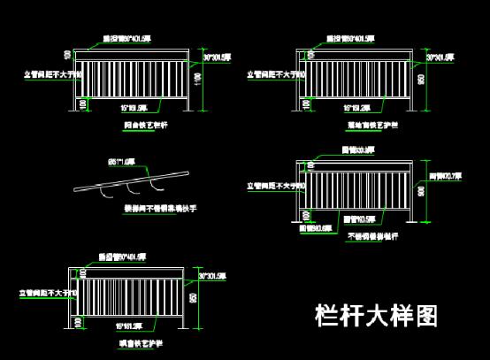 栏杆和门窗CAD大样图学习借鉴