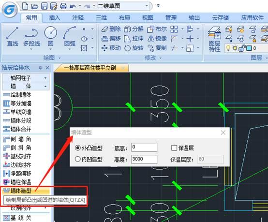 CAD怎么画凸或凹的墙体?CAD墙体造型使用技巧(上)
